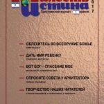 Uitgave Russischtalig tijdschrift