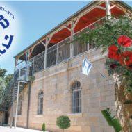 Makor Hatikva School