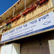 Messiaanse gemeente in Nahariya